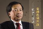 投融观察家 | 宗良: 中国金融业开放 狼真的来了!