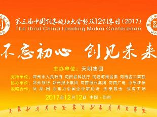 中国创客:向去年十大创业勇士致敬