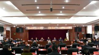 专家解读辞海精神:承载着中华民族的文化自信