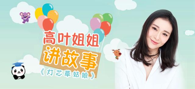 【熊猫天天的好朋友】听高叶姐姐讲灯芯草姑娘