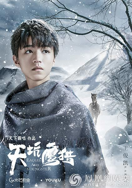 王俊凯文淇加盟《天坑鹰猎》 电影级制作铸匠心剧王