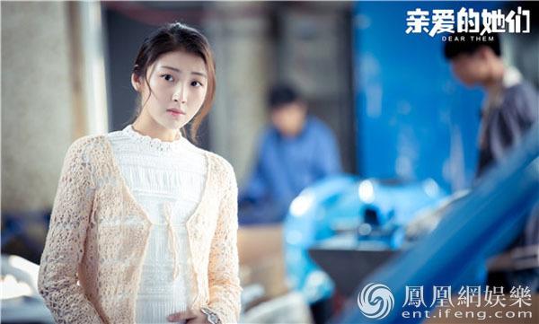 《亲爱的她们》热播 赵儒嫣化身孝顺儿媳