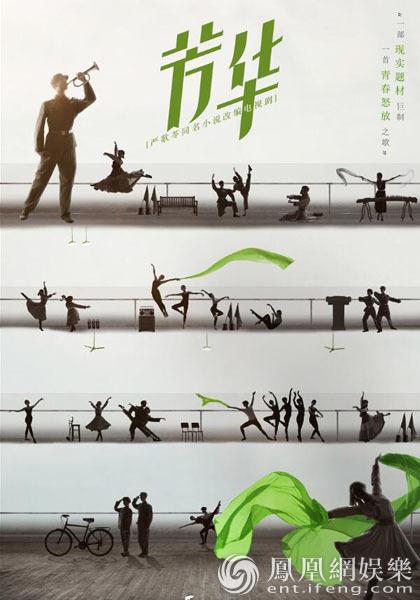 电视剧《芳华》项目启动 曝光概念海报