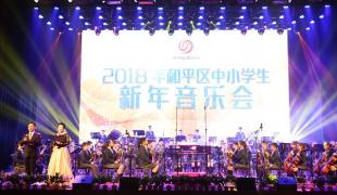 沈阳和平区举行2018年中小学生新年音乐会