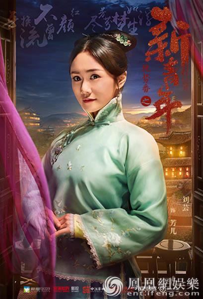 《艳势番之新青年》曝刘芸出演 明艳动人饰风韵花魁