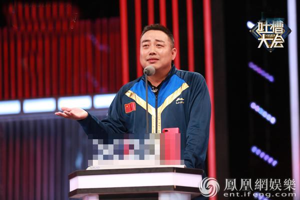 潘粤明舒畅齐聚《吐槽大会2》 刘国梁:没我演的好
