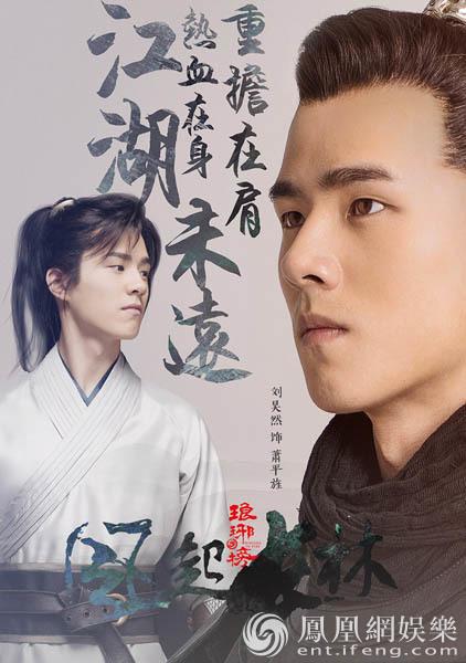 《琅琊榜2》今晚登北京卫视 周播日播并行话热血家国