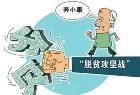 河南5年逾577万人稳定脱贫 2.6万亿财政用于改善民生