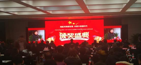"""王永祥获""""河南会展业优秀企业家""""殊荣"""