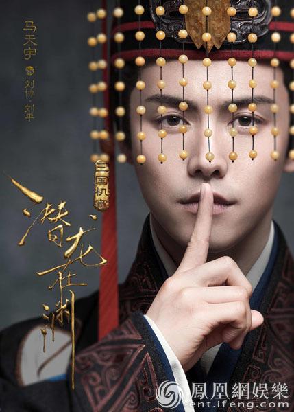 《潜龙在渊》定档3月27日 马天宇韩东君三国风云再起