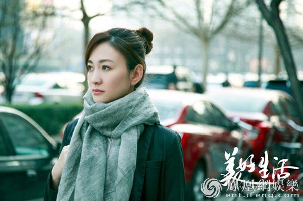 《美好生活》收视走高 李小冉剖析角色内心