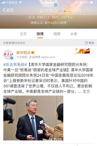 """朱民:中美一旦""""贸易战""""全球产业链损失4000多亿美元"""