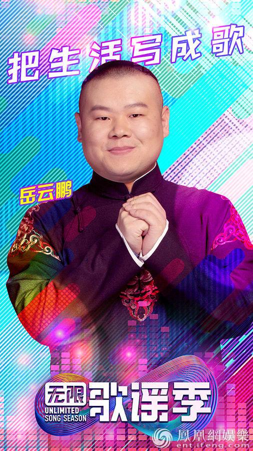 张绍刚杨迪加盟《无限歌谣季》 岳云鹏想唱戳心情歌
