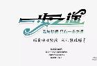 与梦想一步之遥!天明投融项目精选免费路演4月14日举行