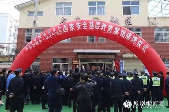 河南首个国家安全基层教育展馆在开封城乡一体化示范区揭牌