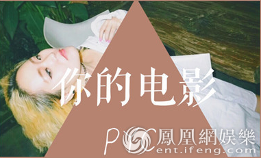PYC最新单曲《你的电影》 展现帅气的分别
