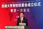 施一公任西湖大学首任校长 多位河南籍企业家为该校捐款