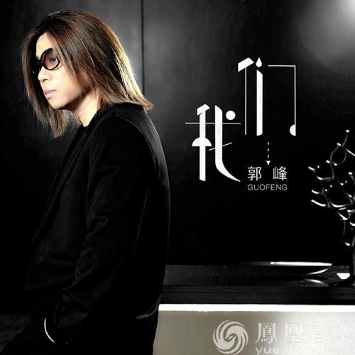 郭峰首发2018励志单曲《我们》 亲自操刀打造极致