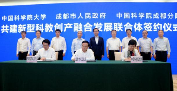中国科学院大学来成都办学
