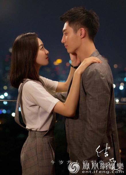 《结爱》首播 宋茜黄景瑜浪漫初遇开启暖爱之旅