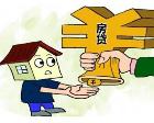 67.4%受访者将公积金用于贷款买房 55%望调整额度