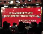 信阳浉河区集中签约10个项目 总投资54亿元