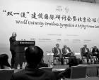 全球大學面臨共性問題