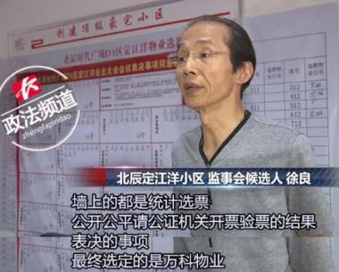 """""""长沙小区业委会选聘新物业"""