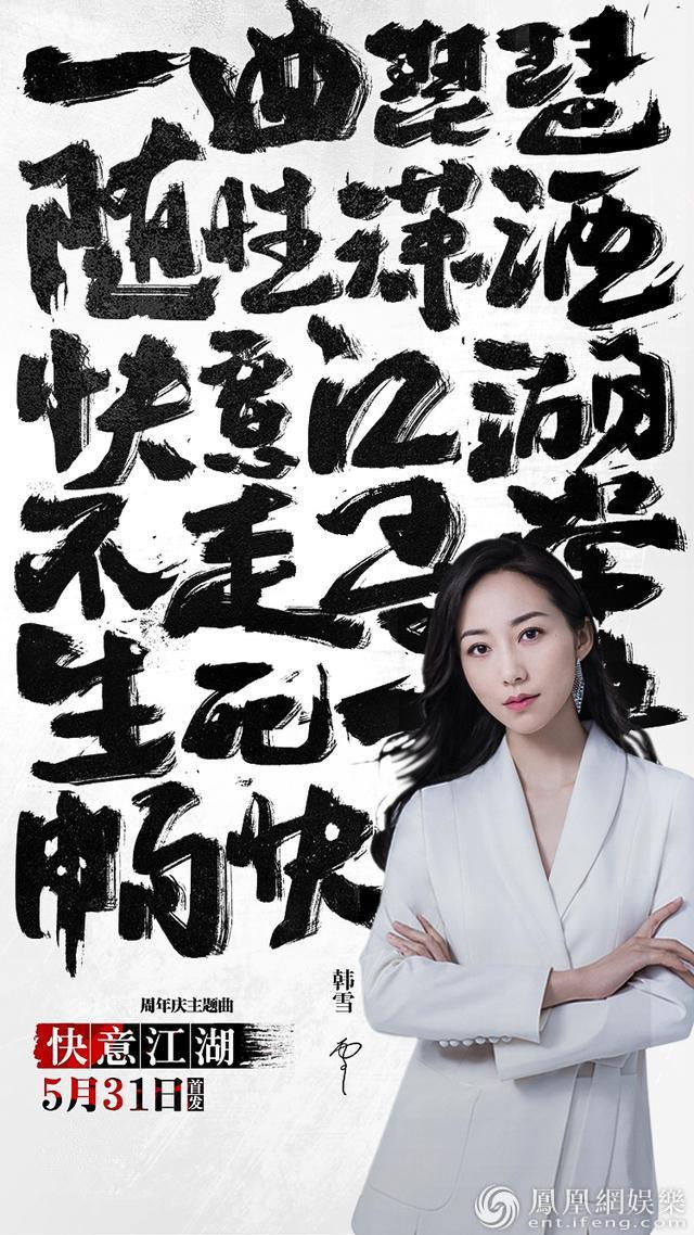 韩雪全新单曲《快意江湖》 迷人声线展浪漫武侠风