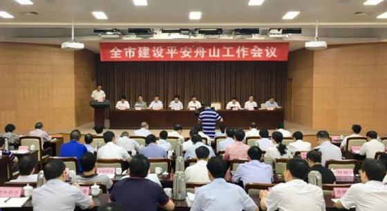 俞东来:一年接着一年干 打造最安全城市