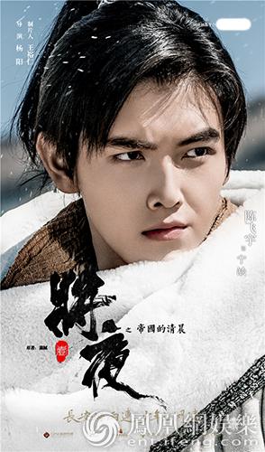 《将夜》首发预告 陈飞宇诠释少年意气