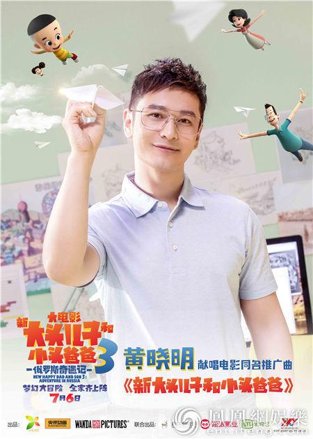 """黄晓明演唱《新大头3》推广曲 打造爸爸""""神曲"""""""