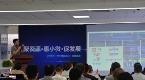 """""""智能新华、智造未来""""——技术应用研讨会在石家庄举办"""