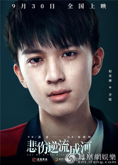 《悲伤逆流成河》定档9月30日 全新面孔演绎青春