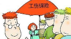 京津冀工伤保险将实现互认 雄安率先实行