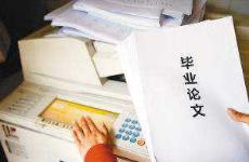 教育部要求严厉打击学位论文买卖、代写行为