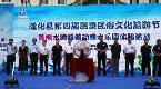 第四届河北隆化县温泉民俗文化旅游节开幕(图)
