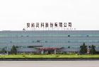 安彩高科:高新区50 万立方米天然气液化工厂进展顺利