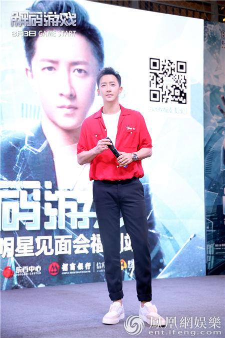 《解码游戏》公映 韩庚推广东北话山下智久点赞中国