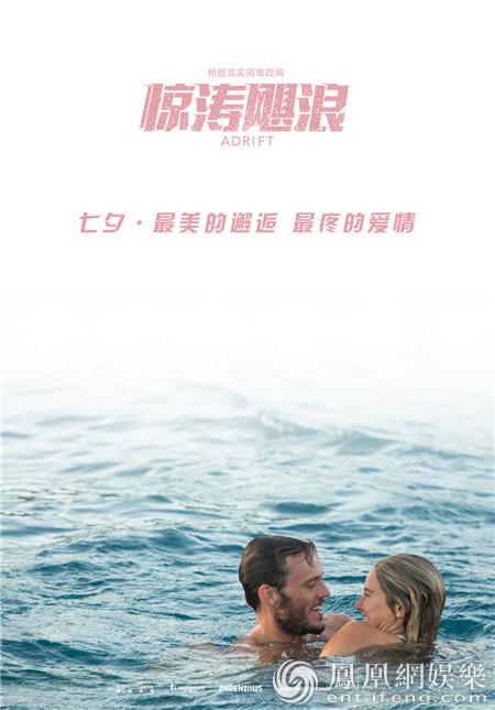 《惊涛飓浪》曝七夕剧照 获青少年选择奖三项提名