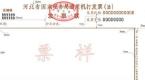 注意!9月1日起河北省税务局将启用新版普通发票