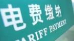 河北省物价局发布通知 全省再降单一制工商业电价