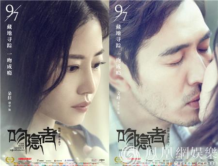 《吻隐者》人物海报发布 谭卓新作诠释一吻一世界