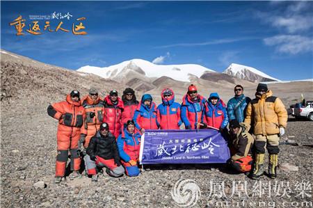 《藏北秘岭