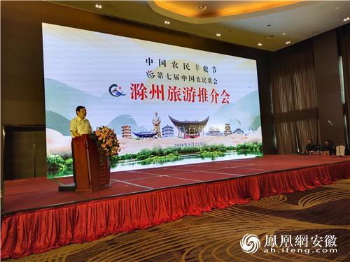 第七届中国农民歌会期间 滁州举行旅游专场