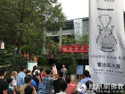 四川白塔寺展出青铜器全形拓:多数作品首次与公众见面_拓印-青铜器-活动-全形-书画