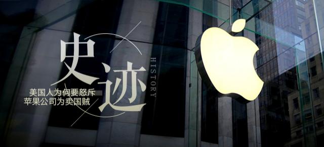 美国人为何要怒斥苹果公司为卖国贼