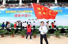 陕西省在咸阳举行大型科学健身主题宣传活动