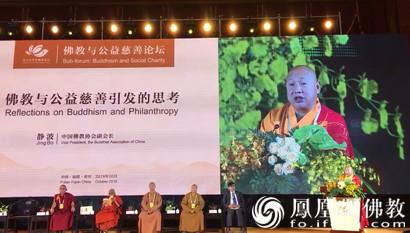 静波法师:由佛教与公益慈善引发的思考_佛教-法师-黑龙江省-慈善-公益