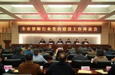西安市律师行业年底前将实现党建全覆盖